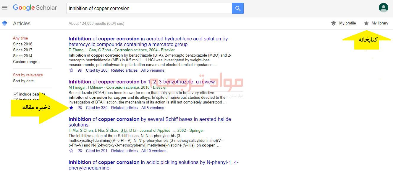 ذخیره مقاله در گوگل اسکولار