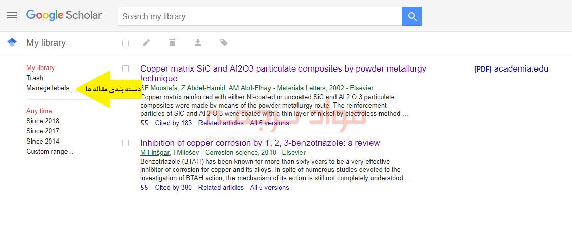 دسته بندی مقاله ها در گوگل اسکولار
