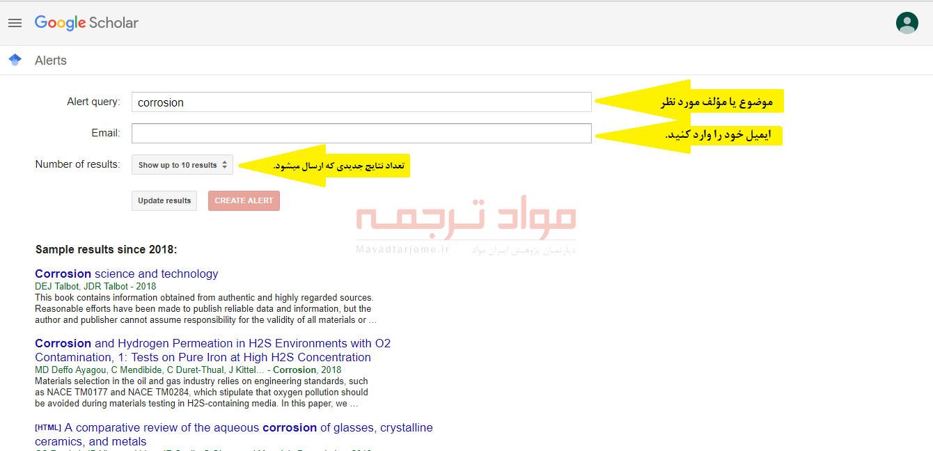 آگاهسازی در گوگل اسکولار