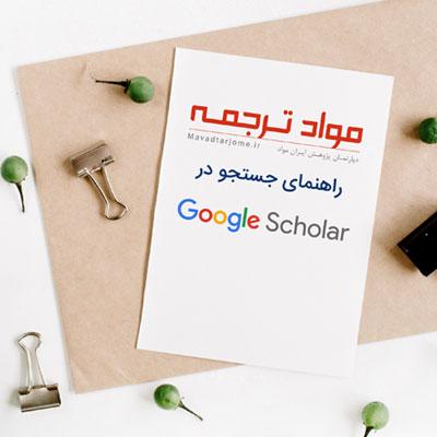 راهنمای جستجو در Google Scholar