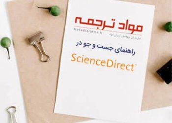 راهنمای جستجو در Sciencedirect