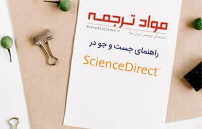 راهنمای جست و جو در Science Direct