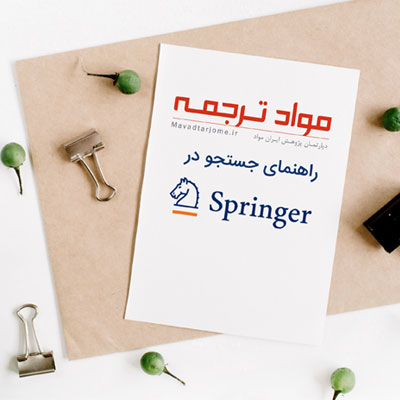 راهنمای جستجو در Springer