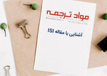 آشنایی با مقاله ISI
