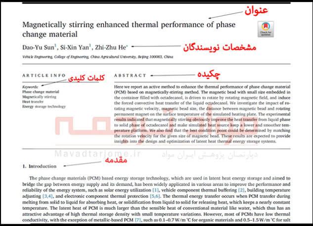 ساختار مقاله ISI